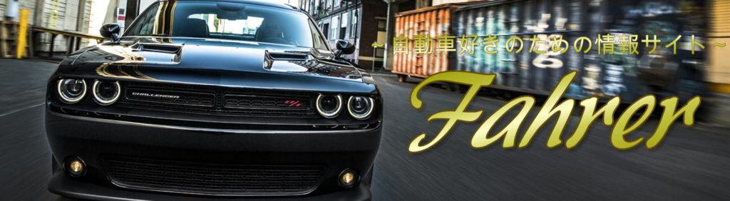 Fahrer ファーラー 自動車サイト 自動車メディア