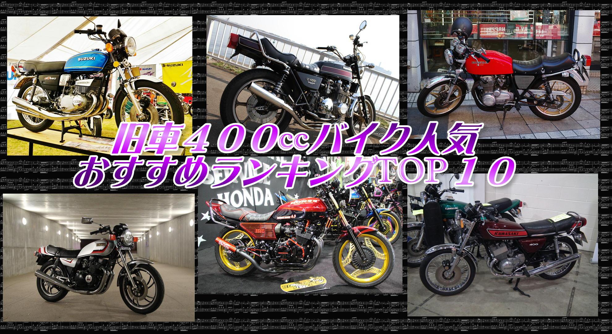 旧車 バイク 400cc ランキング