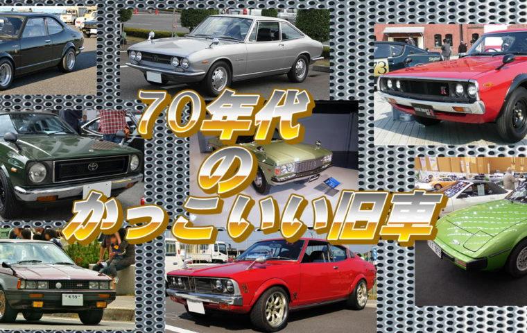 70年代かっこいい旧車